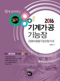 기계가공기능장 실기(컴퓨터응용가공산업기사)(2016)(쉽게 준비하는)