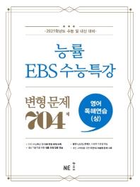 고등 영어독해연습(상) 변형문제 704제(2020)(2021 수능대비)(능률 EBS 수능특강)