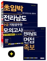 전라남도 9급 지방공무원 초임박 모의고사