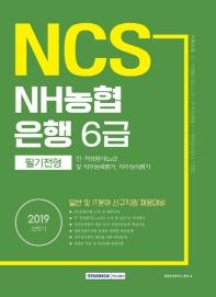 NH농협은행 6급 필기전형(2019 상반기)(NCS)