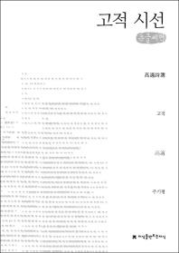 고적 시선(큰글씨책)(지식을만드는지식 시선집)
