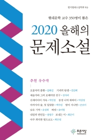 올해의 문제소설(2020)(현대문학 교수 350명이 뽑은)