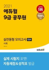 사회 실전동형모의고사 15회(9급 공무원)(2021)(에듀윌)
