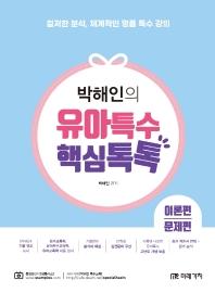 박해인의 유아특수 핵심톡톡(이론편/문제편)
