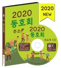 동호회 주소록(2020)
