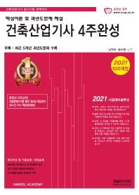 건축산업기사 4주완성 핵심이론 및 과년도문제해설(2021)(개정판 10판)