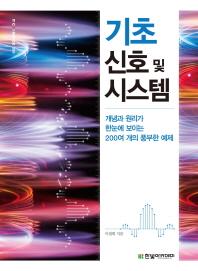 기초 신호 및 시스템(IT CookBook 359)
