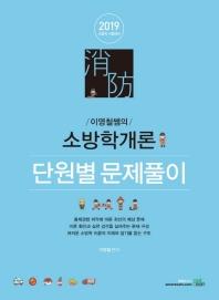 소방학개론 단원별 문제풀이(2019)(이영철쌤의)