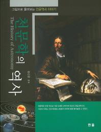 천문학의 역사