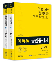 공인중개사 1차 기본서 세트(2019)(에듀윌)(전2권)