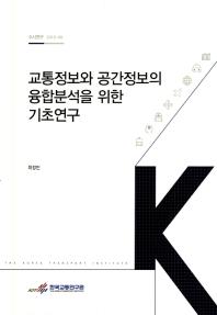 교통정보와 공간정보의 융합분석을 위한 기초연구(수시연구 2018-8)