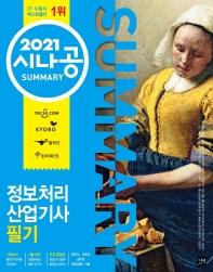 정보처리산업기사 필기(2021)(시나공 SUMMARY)