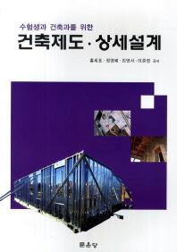 건축제도 상세설계(수험생과 건축과를 위한)