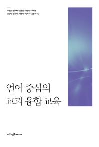 언어 중심의 교과 융합 교육(양장본 HardCover)