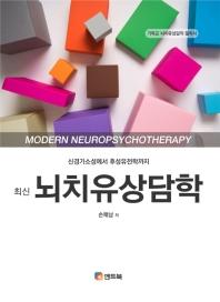 뇌치유상담학(최신)