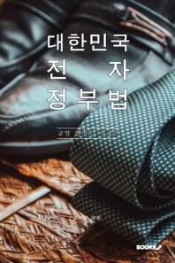 대한민국 전자정부법 : 교양 법령집 시리즈