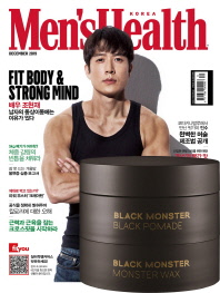 맨즈헬스(Mens Health Korea)(2018년12월호)