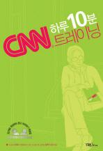 하루 10분 CNN 트레이닝(MP3CD1장포함)(하루 10분 영어 트레이닝)