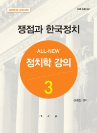 정치학 강의. 3: 쟁점과 한국정치(ALL-NEW)(3판)