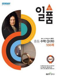중학 수학 3(하) 556제(2019)(일품)