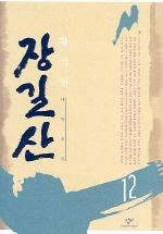 장길산 12 (신판)