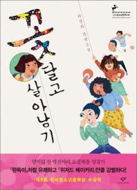 꽃 달고 살아남기(창비청소년문학 65)