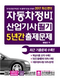자동차정비산업기사 필기 5년간 출제문제(2017)(개정판 2판)