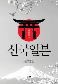 신국일본(양장본 HardCover)
