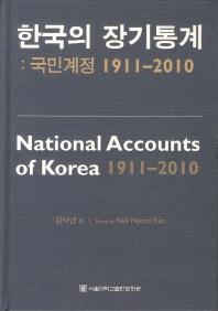 한국의 장기통계:국민계정 1911-2010(개정판)(양장본 HardCover)