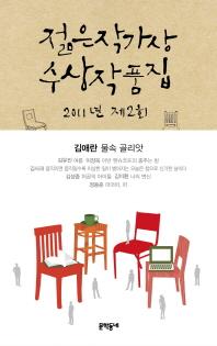 제2회 젊은작가상 수상작품집(2011)