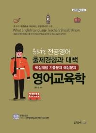 윤도형 전공영어 출제경향과 대책 영어교육학