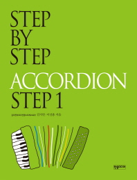 Step by Step Accordion Step. 1