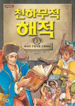 천하무적 해적. 2: 바다의 무법자를 소탕하라(해적 시리즈)