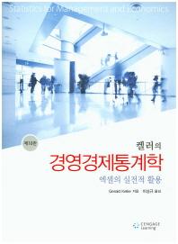 켈러의 경영경제통계학(10판)