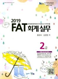 FAT 회계실무 2급(2019)