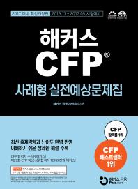 CFP 사례형 실전예상문제집(2017)