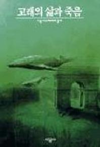 고래의 삶과 죽음(시공 디스커버리 총서 3)