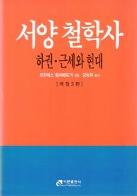 서양 철학사(하권): 근세와 현대 ▼/이문출판사[1-120002]