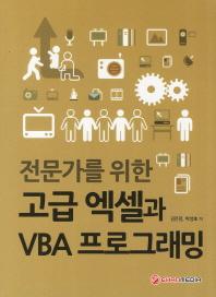 고급엑셀과 VBA프로그래밍(전문가를 위한)