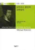 요한네스 칼빈과 교회일치(칼빈 탄생 5백주년기념:1509-2009)