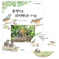 둠벙마을 되지빠귀 아이들(CD1장포함)(개똥이네 책방 10)
