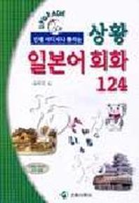 상황 일본어회화 124(T:2포함)