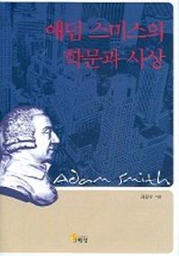 애덤 스미스의 학문과 사상 /초판본/135