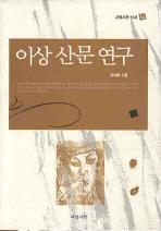 이상 산문 연구(서정시학 신서 14)