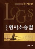 형사소송법(2011)(로고스)(개정판 4판)