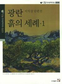 광란 흙의 세례. 1(큰글 한국문학전집 23)