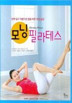 모닝 필라테스: 탄력있고 아름다운 몸을 위한 아침 습관(양장본 HardCover)