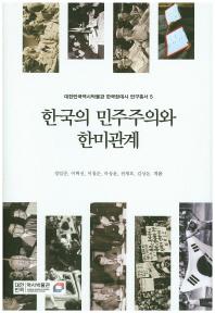 한국의 민주주의와 한미관계(대한민국역사박물관 한국현대사 연구총서 5)(양장본 HardCover)