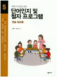 단어인지 및 철자 프로그램. 5(학령기 아동을 위한)