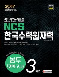 NCS 한국수력원자력 직무역량검사 최종점검 봉투모의고사(3회분)(2017)